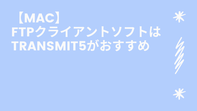 【Mac】FTPクライアントソフトはTransmit5がおすすめ