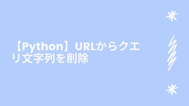【Python】URLからクエリ文字列を削除