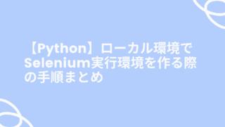 【Python】ローカル環境でSelenium実行環境を作る際の手順まとめ
