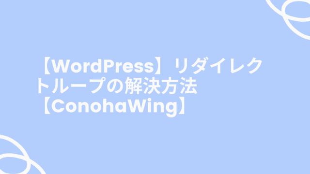 【WordPress】リダイレクトループの解決方法【ConohaWing】