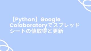 【Python】Google Colaboratoryでスプレッドシートの値取得と更新